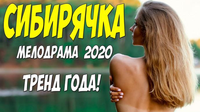 Этот фильм красивый из красивых! [[ СИБИРЯЧКА ]] Русские мелодрамы 2020 новинки HD