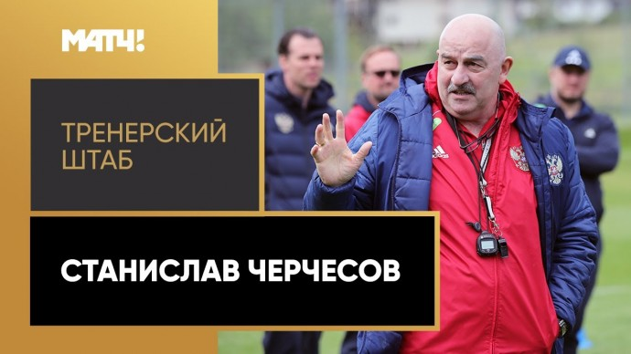 «Тренерский штаб». Станислав Черчесов