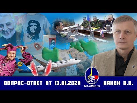 Валерий Пякин. Вопрос-Ответ от 13 января 2020 г.