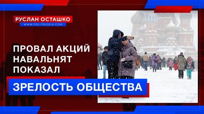 Провал акций навальнят показал зрелость общества (Руслан Осташко)