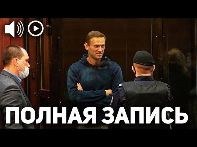 """""""Путин меня ИСПУГАЛСЯ!"""" Полная запись выступления Навального в суде"""