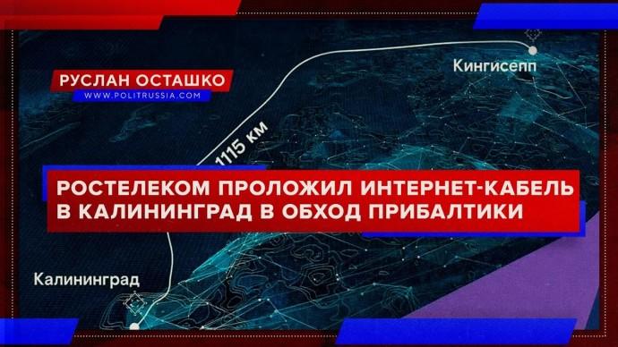 Интернет-кабель в Калининград в обход Прибалтики (Руслан Осташко)