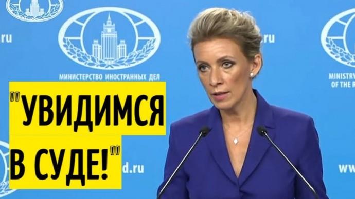 Терпение КОНЧИЛОСЬ! Заявление МИД России РАЗДАВИЛО Украину!