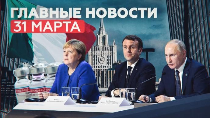 Новости дня — 31 марта: высылка дипломатов РФ из Италии, переговоры Путина, Меркель и Макрона