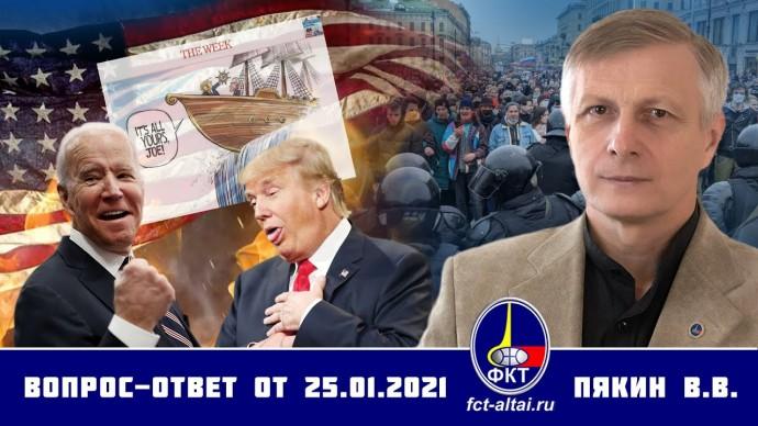 Валерий Пякин. Вопрос-Ответ от 25 января 2021 г.