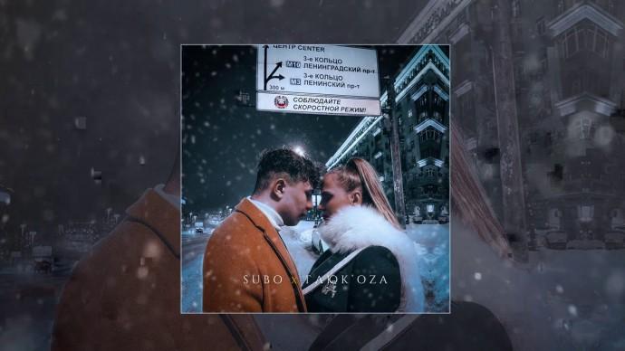 SUBO & Глюк'oZa - Третье кольцо (Официальная премьера трека)
