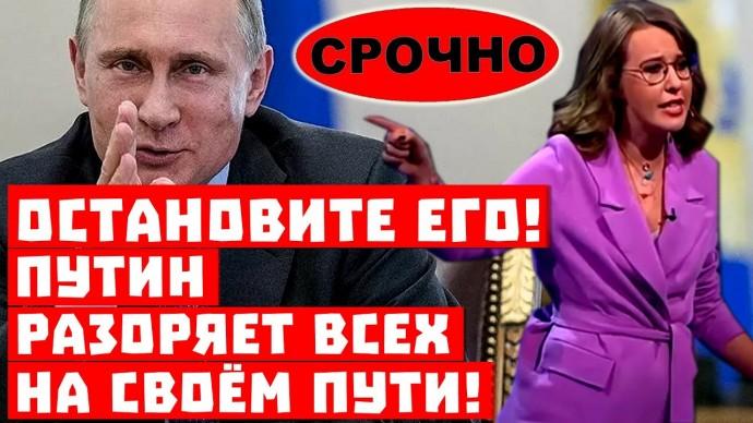 Это должно закончиться, Кремль зашёл слишком далеко! Путин разоряет всех на своем пути!