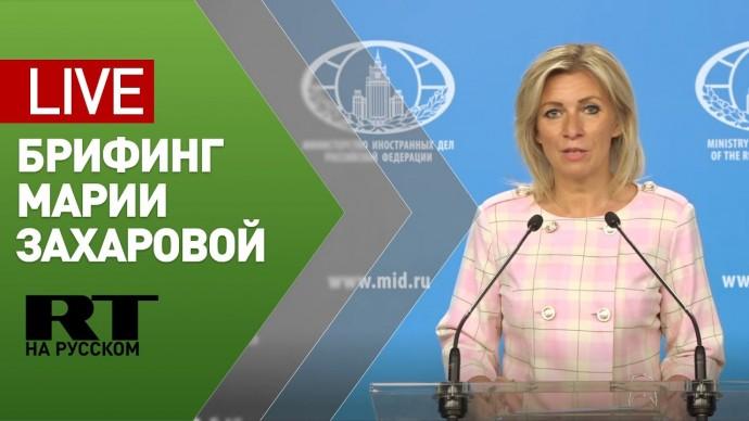 Брифинг официального представителя МИД Марии Захаровой (26 марта 2021)