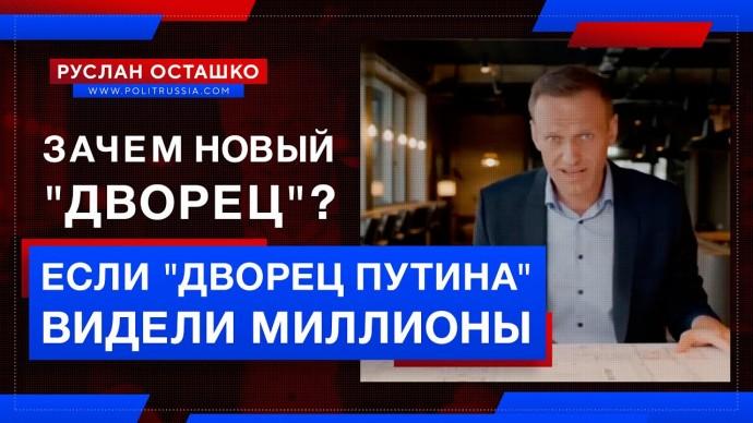 """Если """"Дворец Путина"""" видели миллионы, зачем новый """"Дворец""""? (Руслан Осташко)"""
