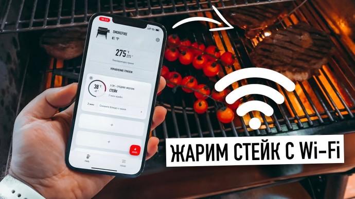 Готовлю стейк по Wi-Fi с iPhone 12 Pro Max