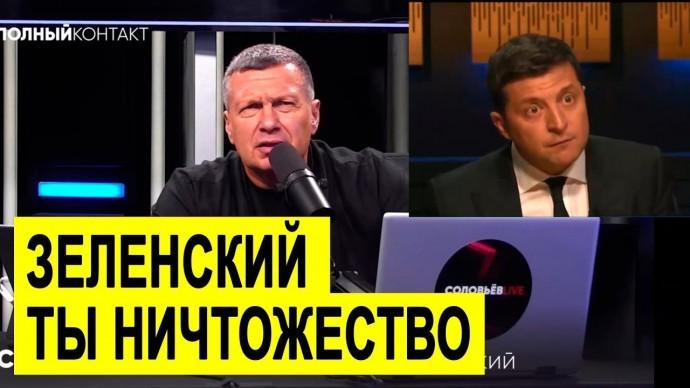 Соловьёв о ПРОВАЛЬНОЙ встрече Зеленского с Байденом!