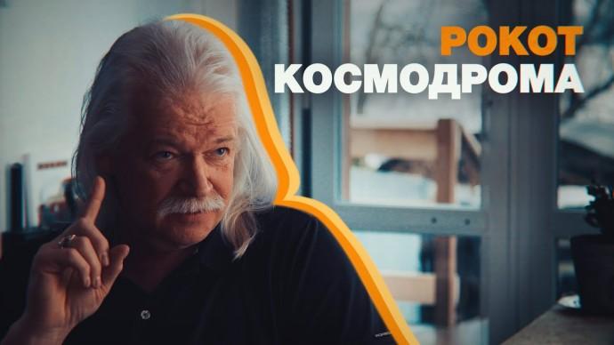 Гимн российских космонавтов: музыкант Сергей Скачков о песне «Трава у дома»