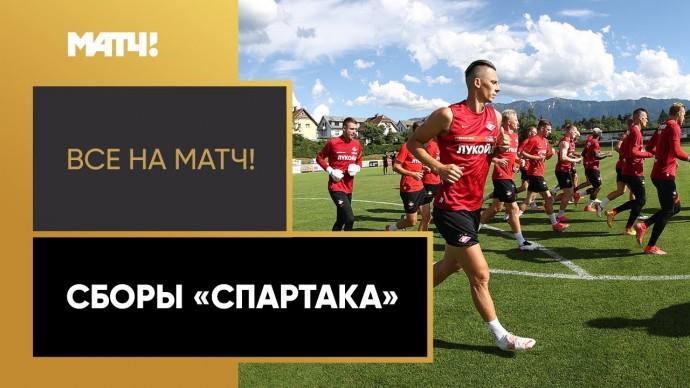 «Все на Матч!»: как «Спартак» готовится к новому сезону