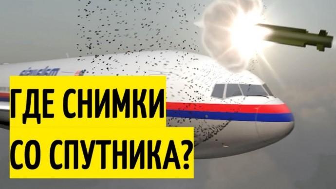 Эксперты о ГЛОБАЛЬНОМ вранье США в трагедии рейса MH17