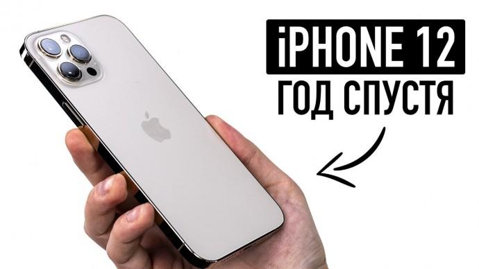 Все минусы iPhone 12 / Pro Max год спустя