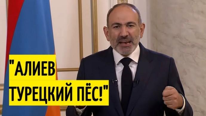 Срочно! Пашинян заявил, что конфликтом в Карабахе руководит Турция!