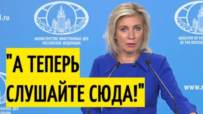 Срочно! Заявление МИД России о Крыме ПРИШИБЛО Запад!