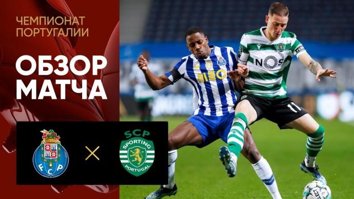 27.02.2021 Порту - Спортинг - 0:0. Обзор матча