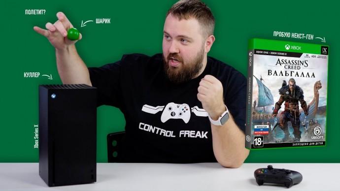 Разгонит ли AC: Вальгалла новый Xbox Series X чтоб полетел шарик... или первый взгляд на Next-Gen