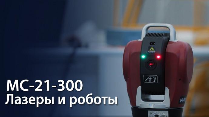 МС-21-300. Лазеры и роботы.
