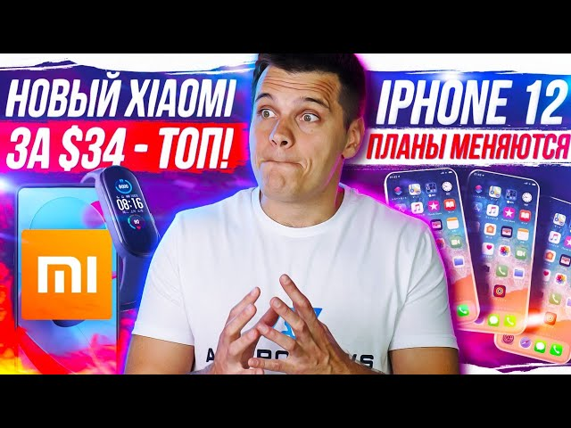 Новый Xiaomi за $34 - ТОП!