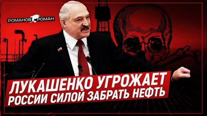Лукашенко угрожает России силой забрать нефть (Telegram. Обзор)