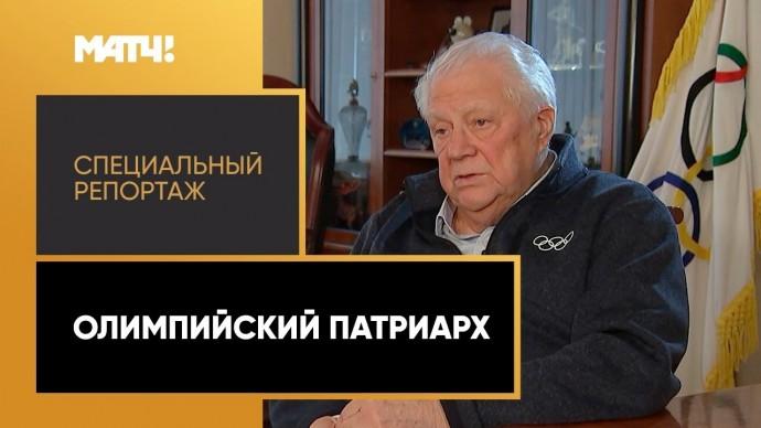 «Олимпийский патриарх». Специальный репортаж