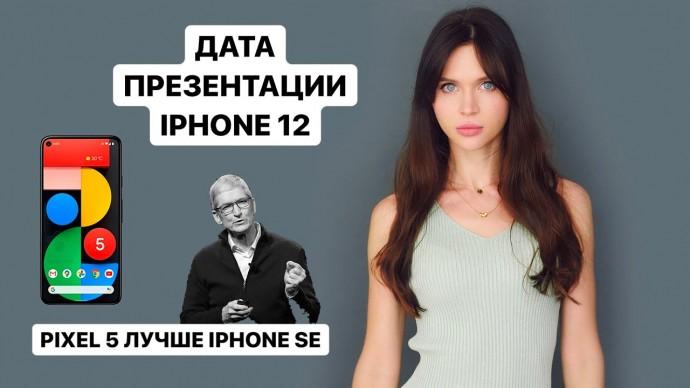 iPhone 12 mini - теперь официально, спасение Huawei и провал RTX 3090