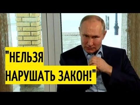 Срочно! Путин о всероссийских акциях ПРОТЕСТА в поддержку Навального!