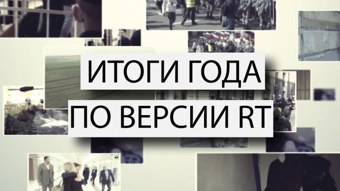 2019-й в событиях и лицах: итоги года по версии RT