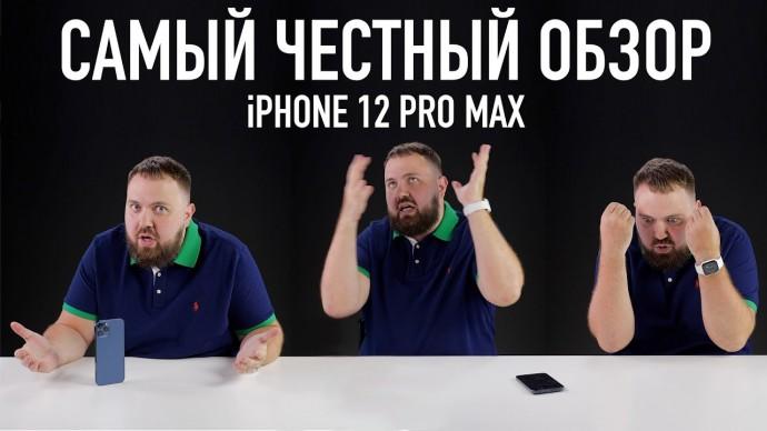 Честный обзор ЛУЧШЕГО iPhone
