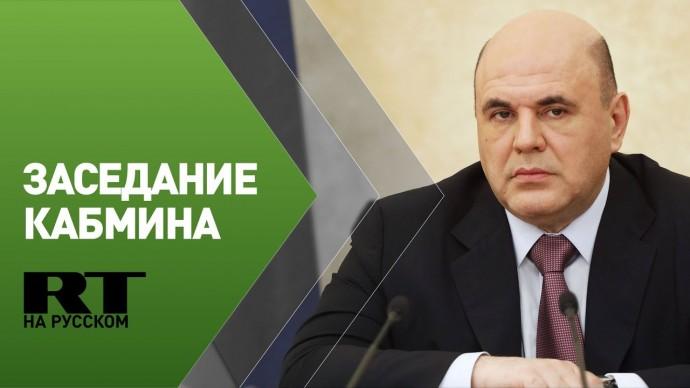 Мишустин проводит заседание правительства России