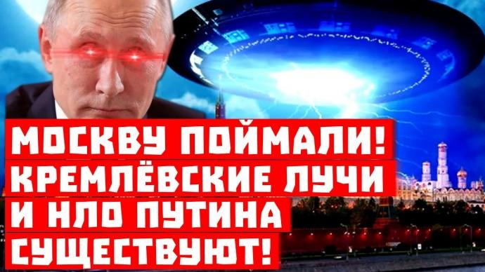 Обама видел новое оружие Путина! Кремлёвские лучи и НЛО существуют!