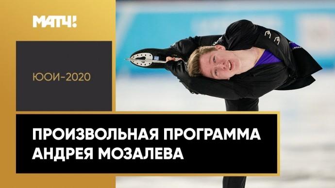 Андрей Мозалев стал серебряным призером ЮОИ-2020