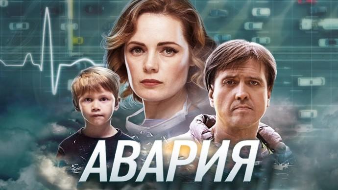 """Мелодрама """"Авария"""" с Анной Миклош (2018) @СМОТРИМ. Русские сериалы"""