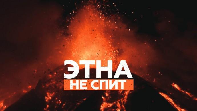 Ночные кадры извержения вулкана Этна в Италии — видео