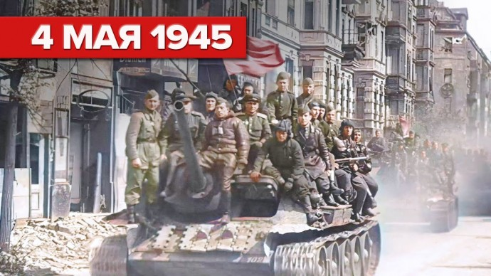 Ожившая плёнка: RT публикует эксклюзивные цветные кадры времён Второй мировой войны