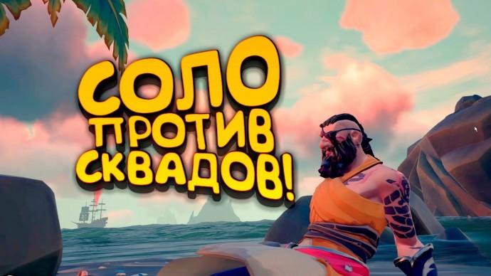 БЕРУ НА АБОРДАЖ ГАЛЕОНЫ ИГРОКОВ! - РАБОТАЕТ ПРОФЕССИОНАЛ! - Sea of Thieves