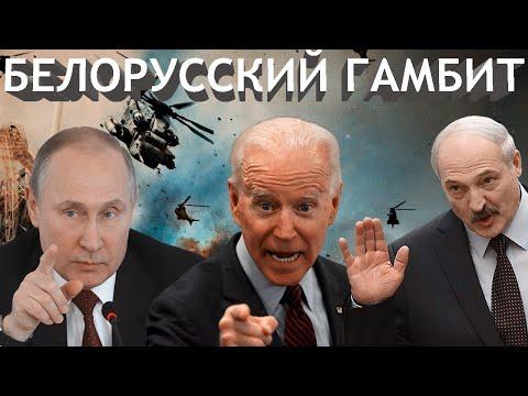 Как Путин и Лукашенко обхитрили Запад в белорусском вопросе