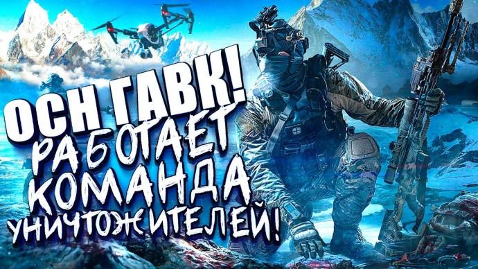 WARZONE - РАБОТАЕТ КОМАНДА УНИЧТОЖИТЕЛЕЙ! - ОСН ГАВК!