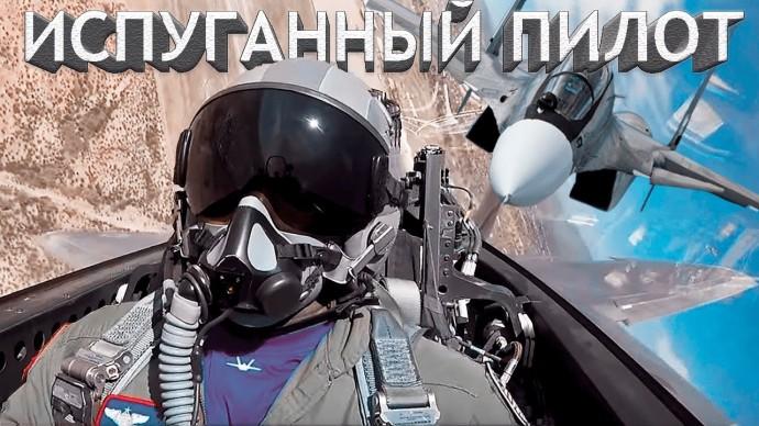Пилоту F-35A после встречи в небе с Су-30СМ потребовалась помощь штатного психолога