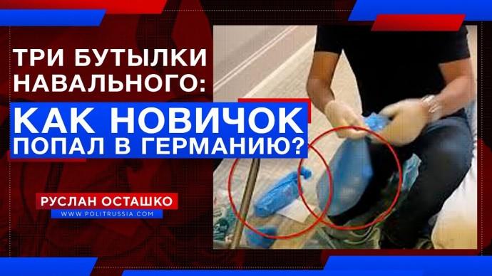 Три бутылки Навального: как Новичок попал в Германию? (Руслан Осташко)