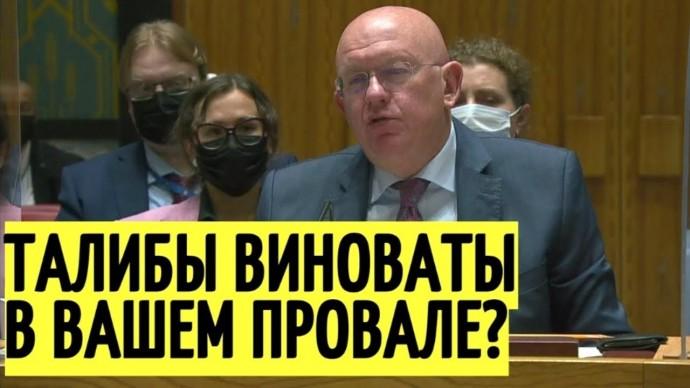 Срочно! Заявление Небензи в ООН ПРИШИБЛО западных партнёров!