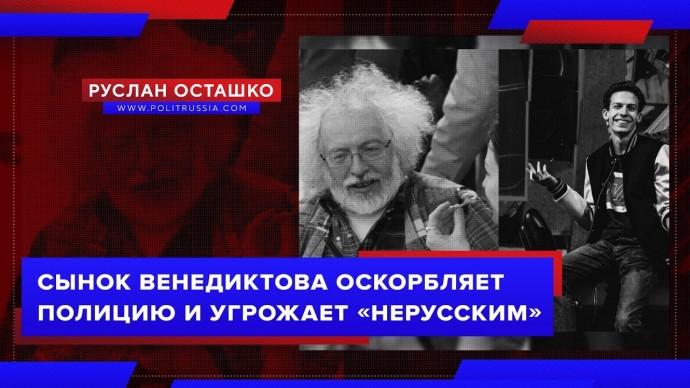 Сынок Венедиктова оскорбляет полицию и угрожает «нерусским» (Руслан Осташко)