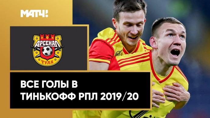 Все голы «Арсенала» в Тинькофф РПЛ сезона 2019/20