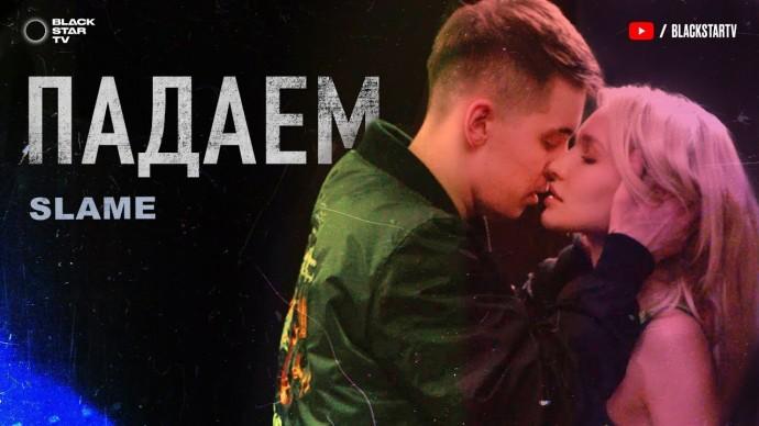 Slame - Падаем (Премьера клипа, 2020)
