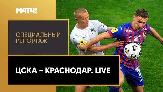 «ЦСКА - Краснодар. Live». Специальный репортаж