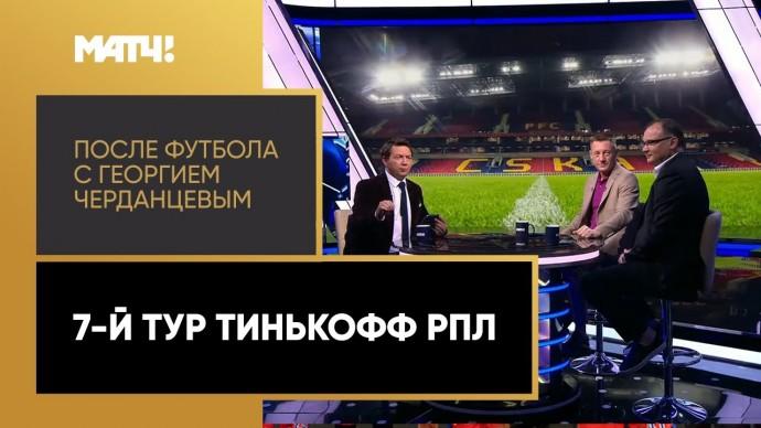 «После футбола с Георгием Черданцевым». Выпуск от 13.09.2020