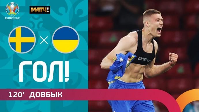 29.06.2021 Швеция - Украина. Гол Артема Довбыка. ЕВРО-2020, 1/8 финала