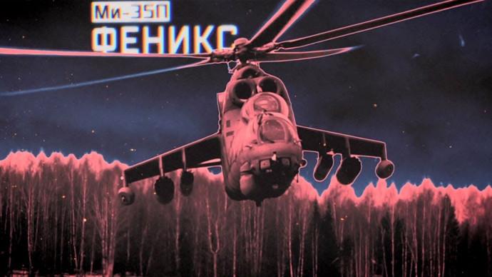 Военная приёмка. Ми-35П — «Феникс»
